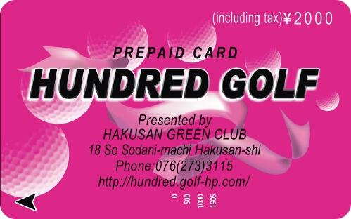 プリペイドカード2,000円