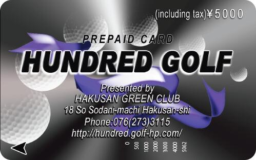 プリペイドカード5,000円