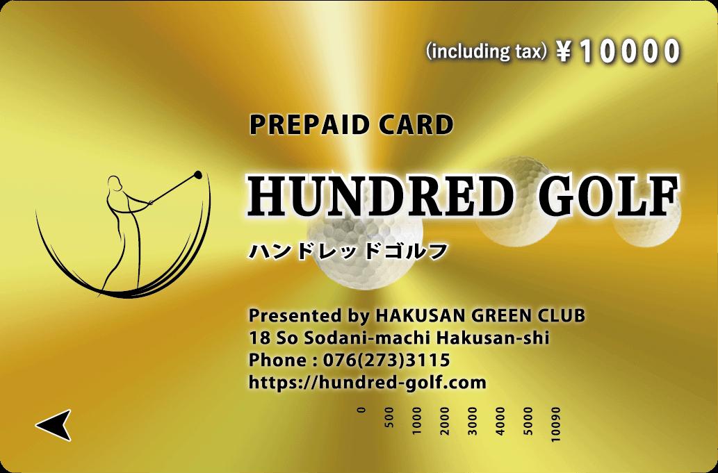 プリペイドカード10,000円