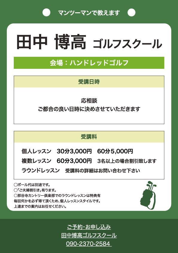 田中博高 スクール予定